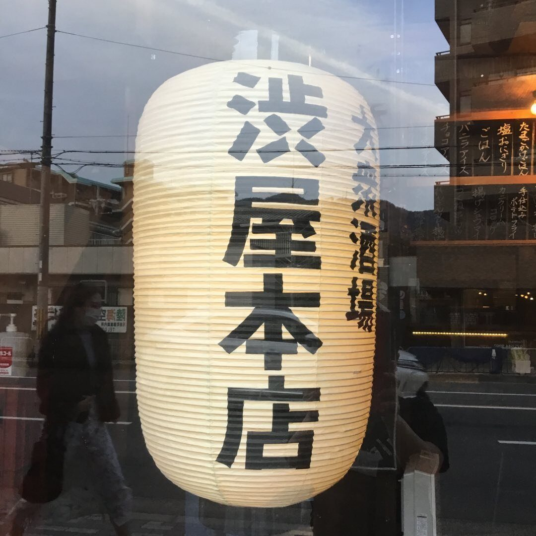 渋屋本店【京都グルメ/京都居酒屋】